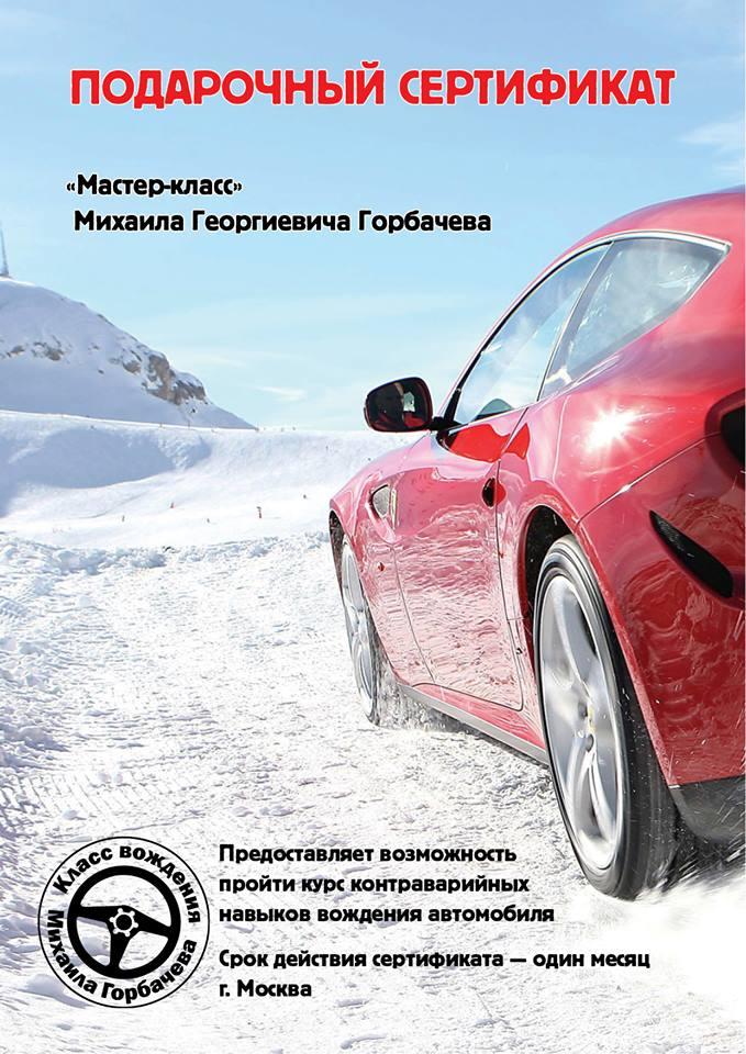 Мг горбачев энциклопедия безопасного вождения в экстремальных условиях - journalpomidor